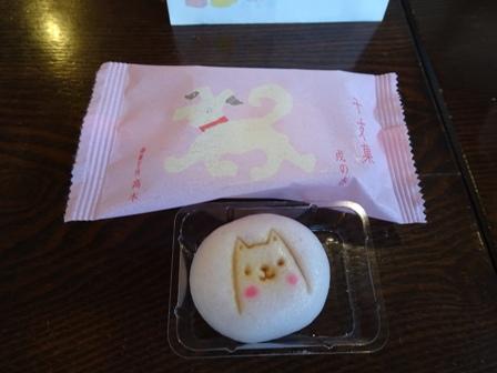 お菓子干支の.JPG