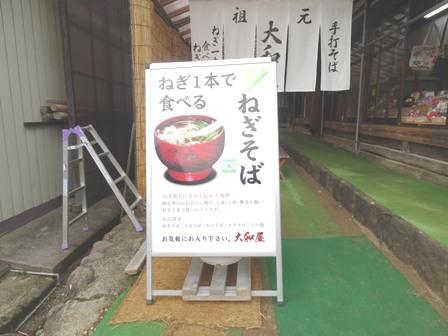 ねぎ蕎麦.JPG