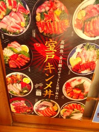 キンメ丼ポスター.JPG