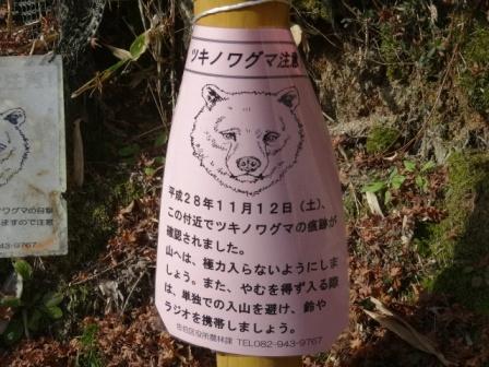 クマ出没情報.JPG