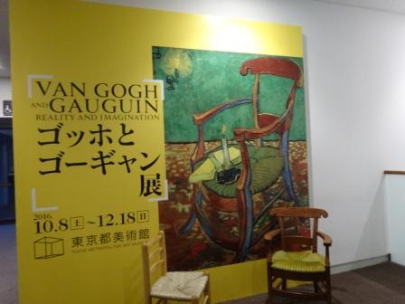 ゴッホの椅子.JPG