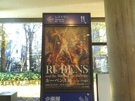 ルーベンス展.JPG