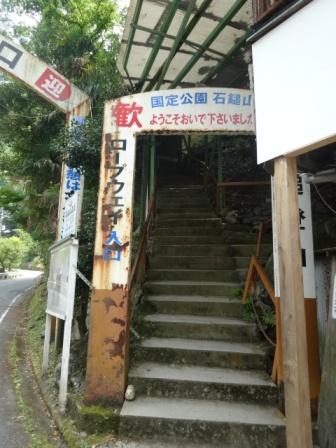 ロープウエー乗り場.JPG