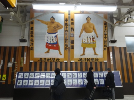 両国駅.jpg