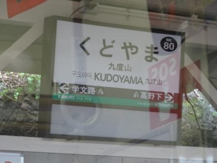 九度山駅.JPG
