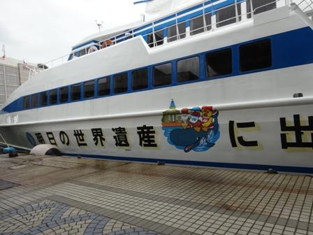 五島フェリー.jpg