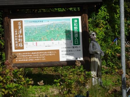 入り口津和野街道.JPG