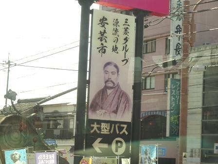 岩崎弥太郎安芸市.JPG