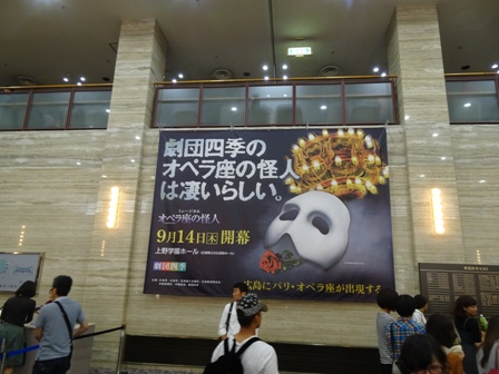 怪人オペラ座の.JPG
