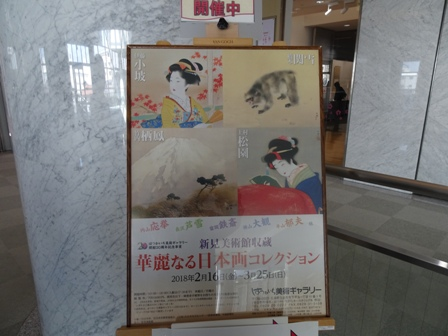 新見美術館.JPG