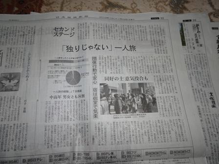 日経新聞1月24日.JPG