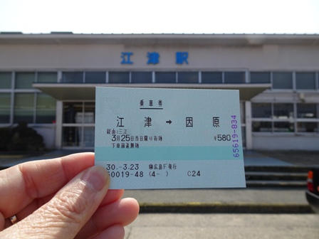 江津駅前.JPG