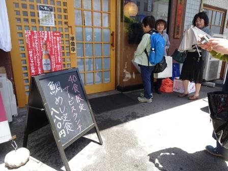 福山ランチ.JPG