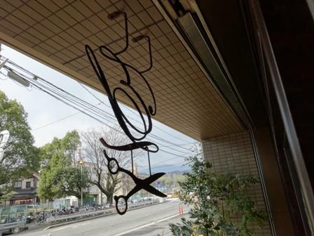 美容院の看板.jpg