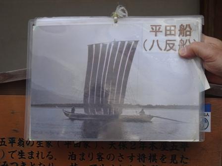 船八反.JPG