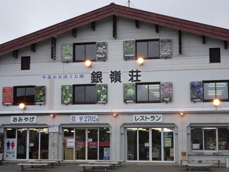 銀嶺荘.JPG
