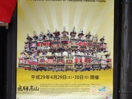 飛騨高山祭DSC08300.JPG