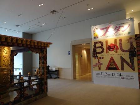 1ブータン展.JPG