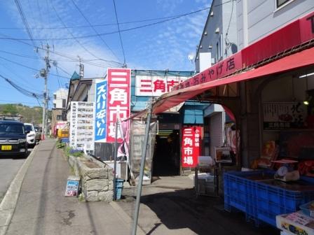1小樽三角市場.JPG