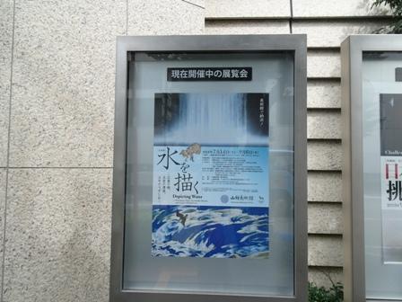 1山種美術館.JPG