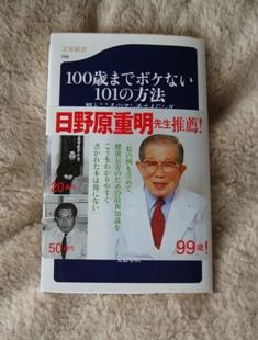 100歳までボケない101の方法